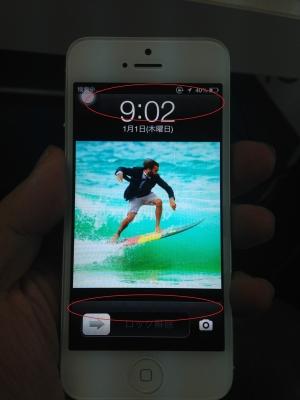 iphone5 水没・浸水された写真