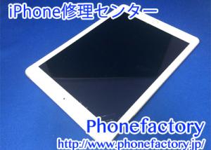 iPad Air2 Screen