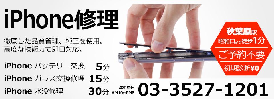 iPhone repair slide