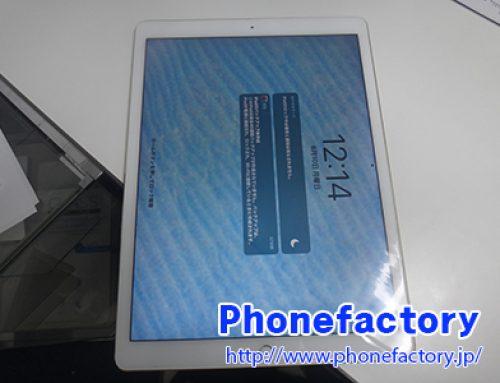 iPad pro 12.9inch 電源ボタン陥没 - 衝撃によるフレーム変形で電源ボタンが陥没