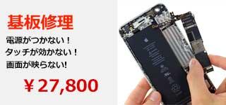 iPhone 基板修理