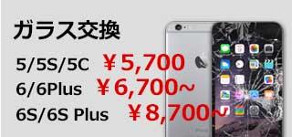 iPhone ガラス交換バナ