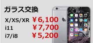 iPhone ガラス交換