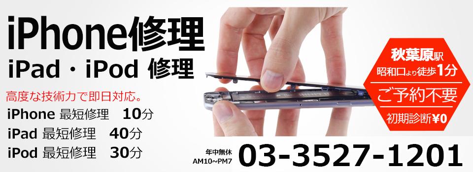 iphone修理センター秋葉原